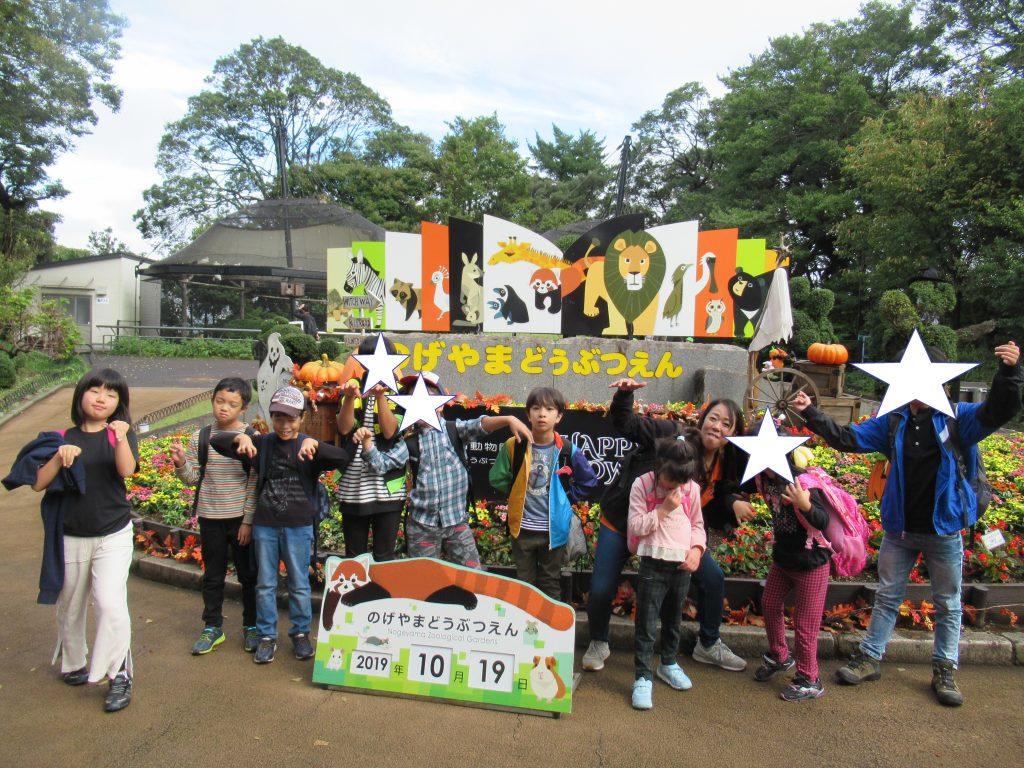 ハートリンク放課後等デイサービス磯子 野毛山動物園に行きました!