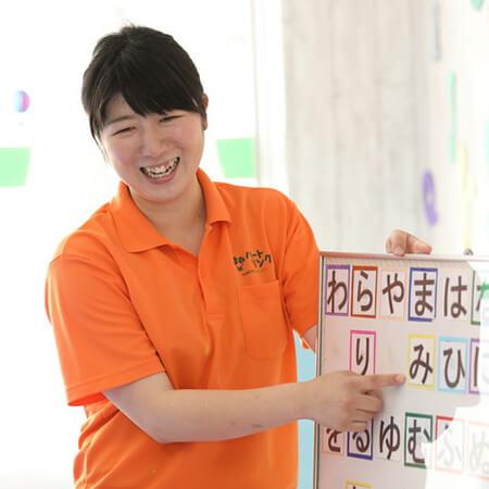 磯子スタッフ、子ども達に安心して過ごしてもらえるよういつも笑顔を心がけています。